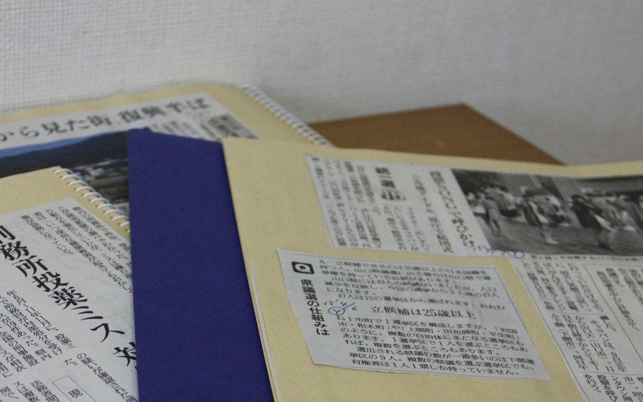 自作のスクラップブック ©キヨシマ