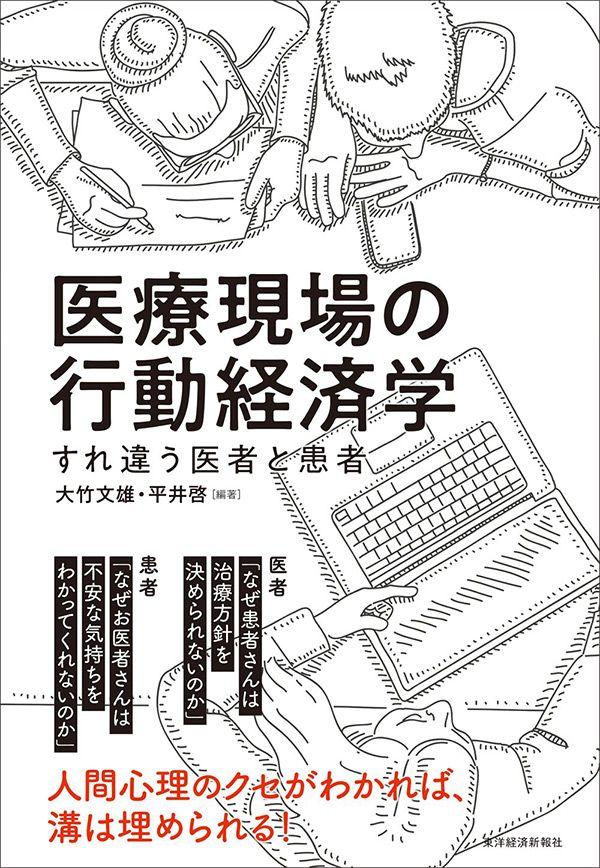 『医療現場の行動経済学』(大竹文雄/平井啓 著)