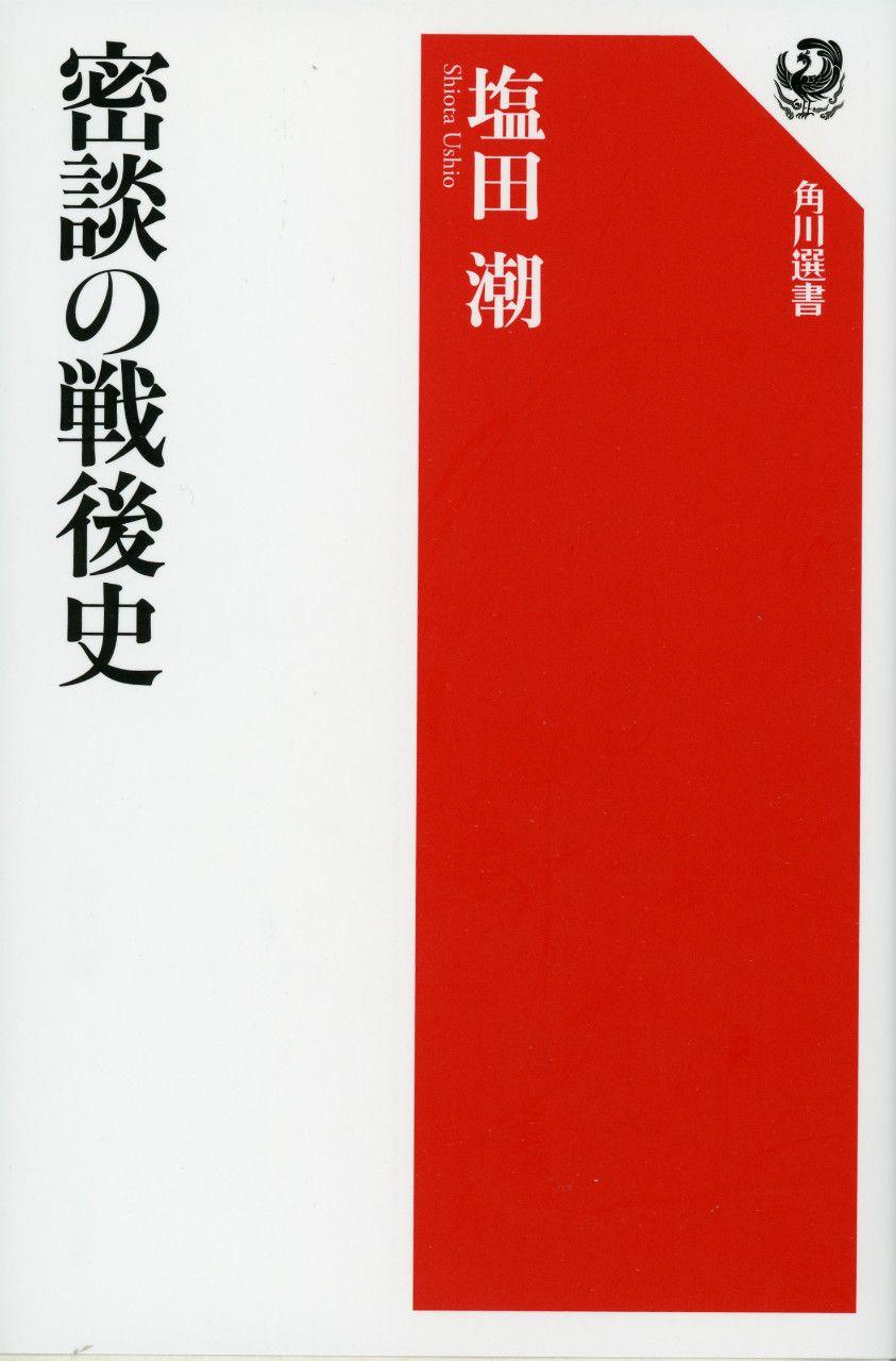 『密談の戦後史』(塩田潮 著)