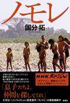 文明を知らないアマゾンの裸族「イゾラド」が今も探し続けているものとは