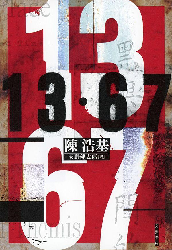 『13・67』(陳浩基 著)
