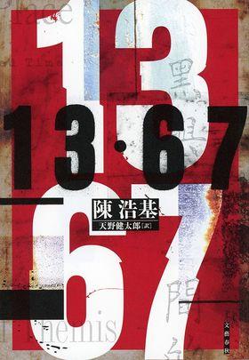 香港ミステリー界の新鋭が描いた、警察小説の傑作