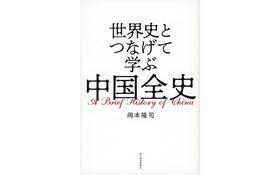 習近平が「毛沢東の再来」として振る舞うのはなぜか。中国史を読み解く