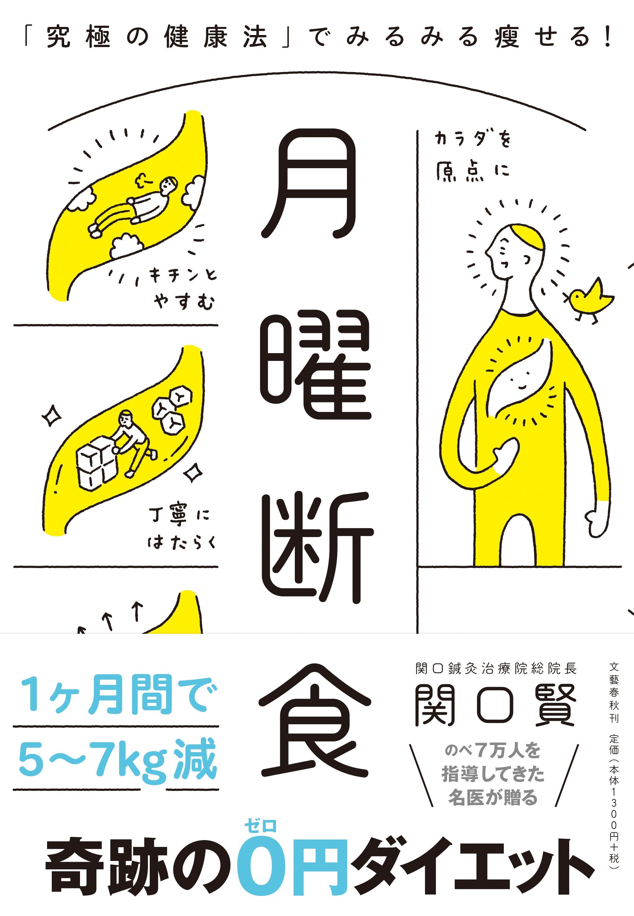『月曜断食 「究極の健康法」でみるみる痩せる!』(関口 賢 著)