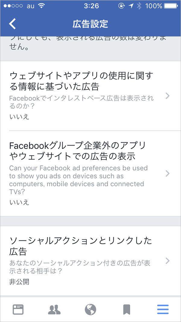 「アカウント設定」→「広告」→「広告設定」へと進み、「ソーシャルアクションとリンクした広告」を「非公開」に設定