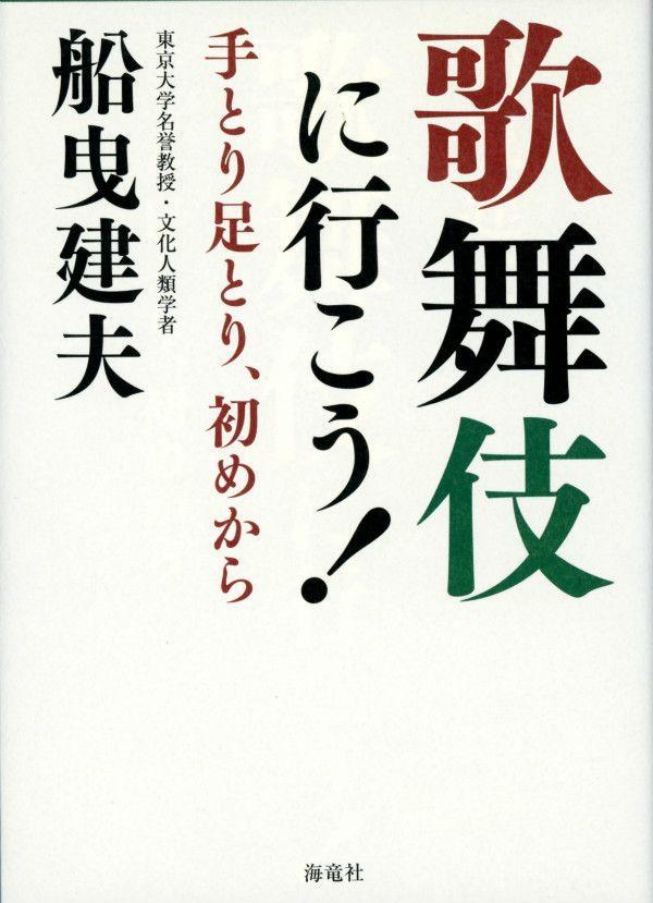 『歌舞伎に行こう! 手とり足とり、初めから』(船曳建夫 著)