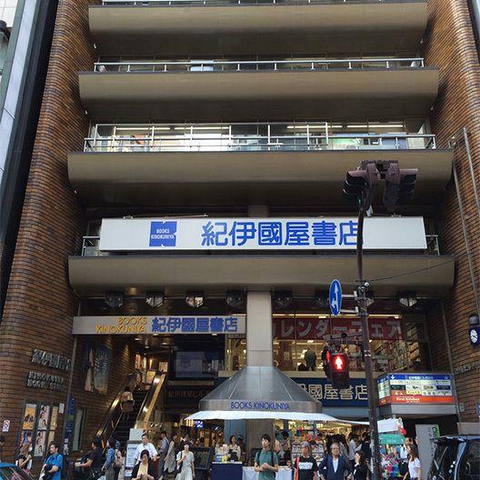 紀伊國屋書店新宿本店。竣工50年、地下1階、地上8階の堂々たる旗艦店。