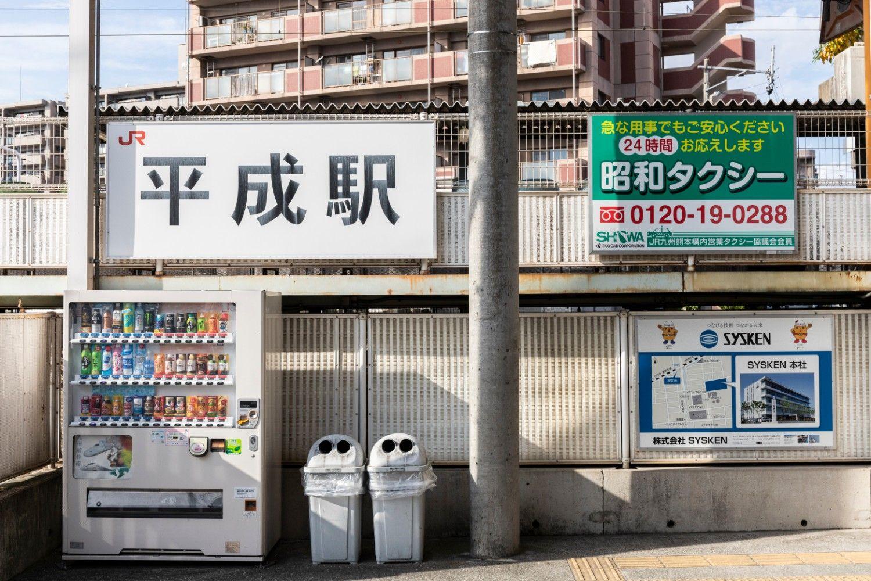 「平成駅」のヨコに「昭和タクシー」。看板の元号リレーだ