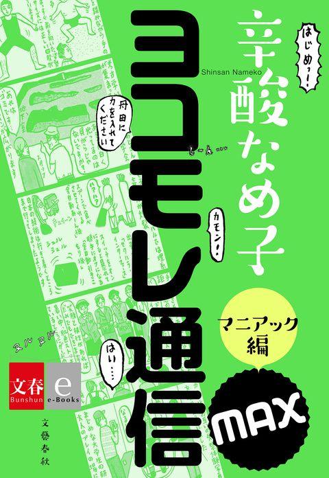 『ヨコモレ通信MAX マニアック編』(辛酸なめ子 著)
