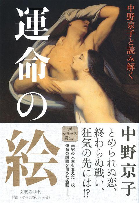 『中野京子と読み解く 運命の絵』(中野京子 著)