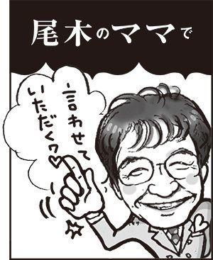 イラスト 中村紋子