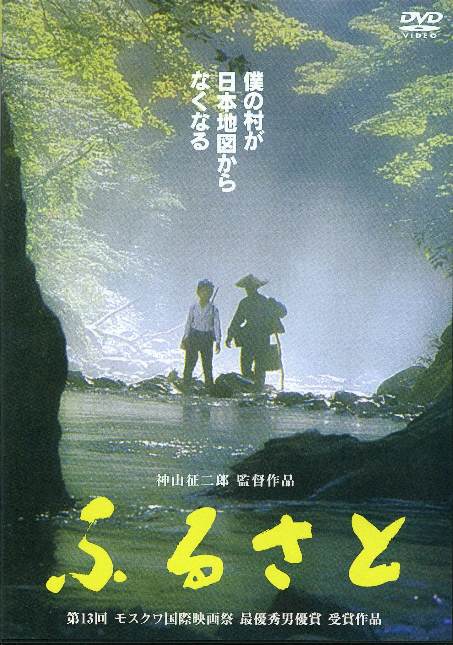 加藤嘉を眺めるだけで、涙があふれる里山映画! | 文春オンライン