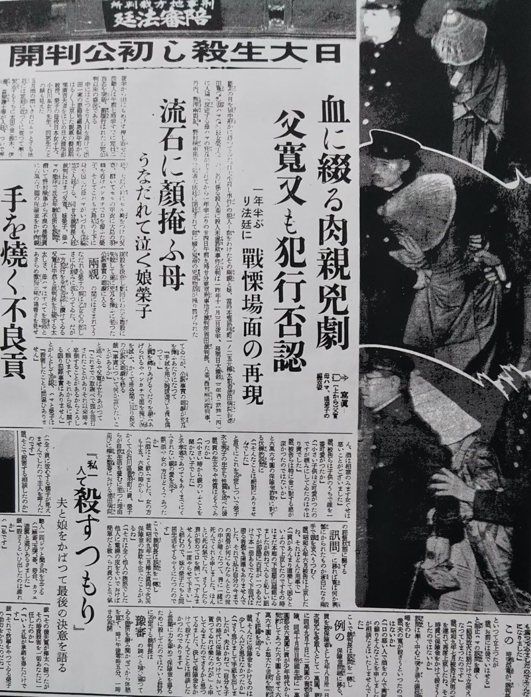 殺人 浜松 事件 連続