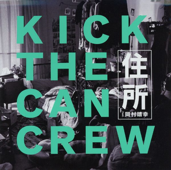 住所 feat. 岡村靖幸/KICK THE CAN CREW(ビクター)作詞:MCU・LITTLE・KREVA・岡村靖幸 作曲:MCU・LITTLE・KREVA