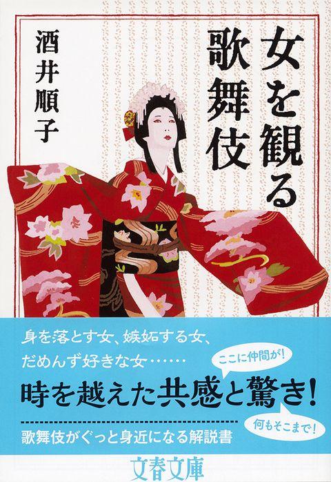 『女を観る歌舞伎』(酒井順子 著)