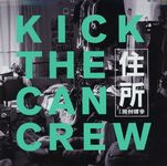 どうしても気になってしまうKICK THE CAN CREWと岡村靖幸――近田春夫の考えるヒット