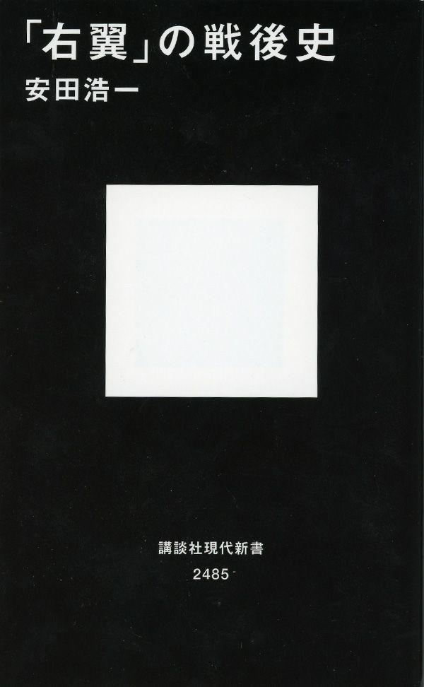 『「右翼」の戦後史』(安田浩一 著)
