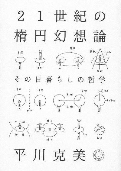 『21世紀の楕円幻想論』(平川克美 著)