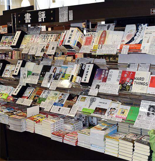 新聞書評コーナーには、地元紙を含む5紙の書評本を毎週展示している。