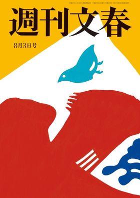 【週刊文春 目次】稲田朋美防衛相の本性/松居一代「汚れたカネ」を暴く
