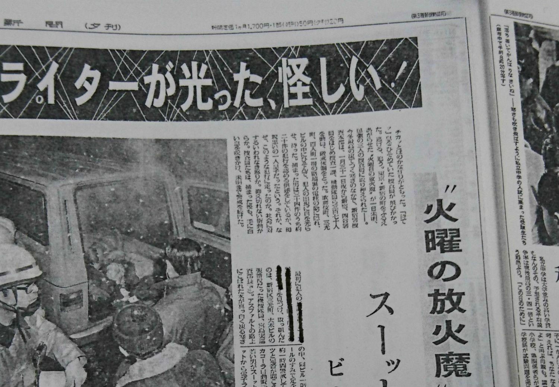 昭和52年2月1日毎日新聞夕刊の社会面