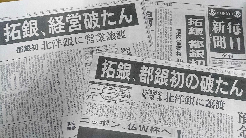 1997年11月17日の夕刊各紙は1面トップで拓銀破たんを報じた