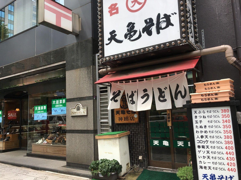 神田駅からほど近い中央通りにある古参店「天亀そば」