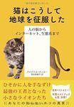 危険な動物・猫になぜ人間は魅せられてしまうのか