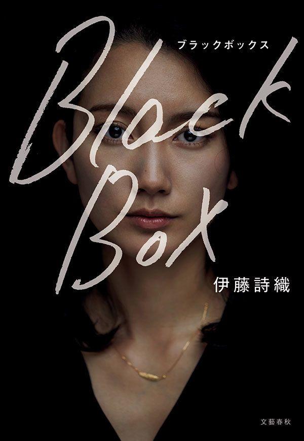 『Black Box』(伊藤詩織 著)