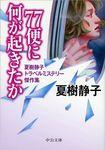 圧巻の展開 夏樹静子「77便」は短篇ミステリー史に残る傑作だ