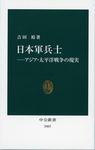 日本軍兵士の過酷すぎる実態 語り継がれていないアジア・太平洋戦争