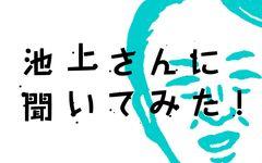 池上さん、『教育勅語』や『我が闘争』が教材になることをどう思いますか?