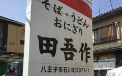 駅から徒歩20分! 八王子の立ち食いそば「熊」「田吾作」に辿り着く感動