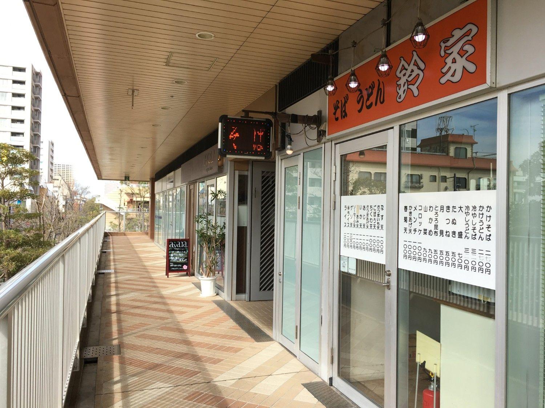 ザタワーズイーストの2階、「鈴家」はひっそりと営業している