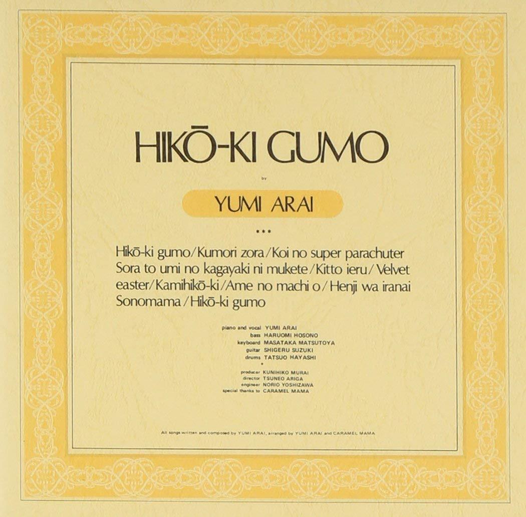 1973年11月にリリースされた荒井由実のファーストアルバム『ひこうき雲』