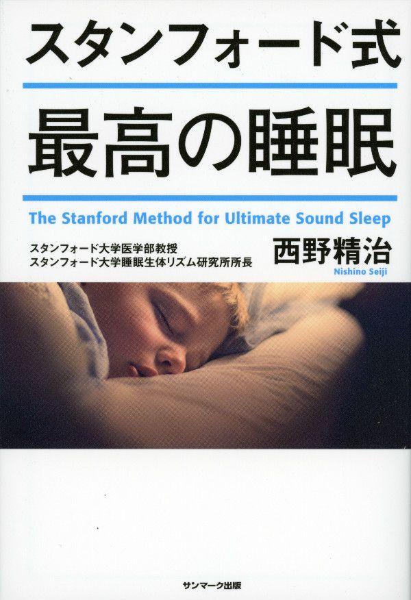 『スタンフォード式 最高の睡眠』(西野精治 著)