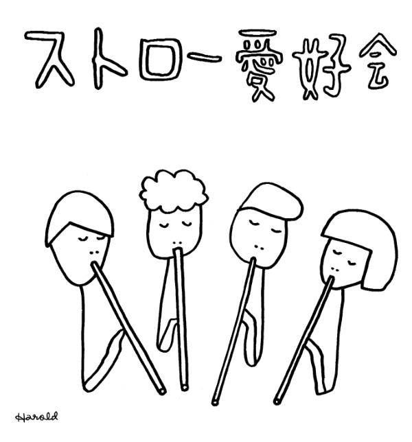 絵=安斎肇