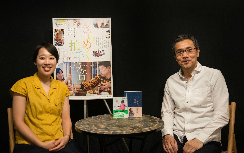 映画公開に合わせて来日したイギル・ボラ監督(左)と丸山正樹さん。高円寺の写真BAR{白&黒」にて。
