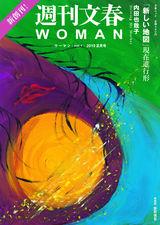 「週刊文春WOMAN」新創刊! 2018年12月29日発売(vol.1 2019正月号)