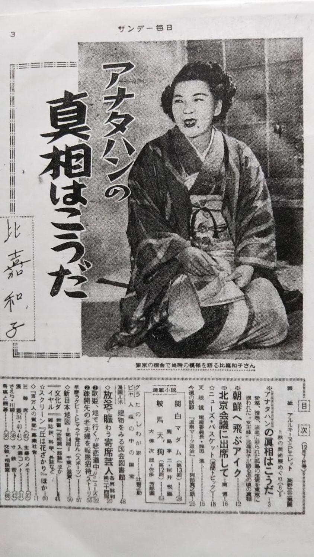 サンデー毎日の誌面。署名があるが「漢字が書けなかった」という説も