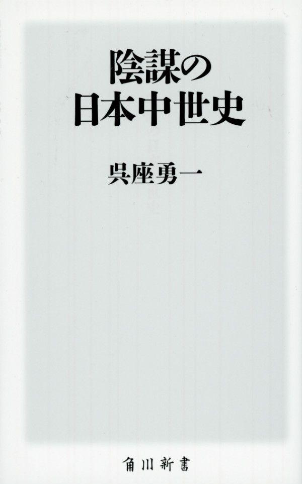 『陰謀の日本中世史』(呉座勇一 著)
