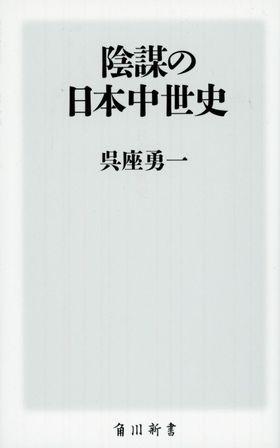 """本能寺の変に""""黒幕""""はいたのか 日本史の陰謀論を論破する"""