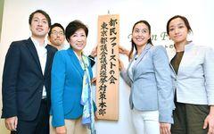 小池百合子が手記で政権公約を発表 都議選で「政治家総とっかえ」目指す