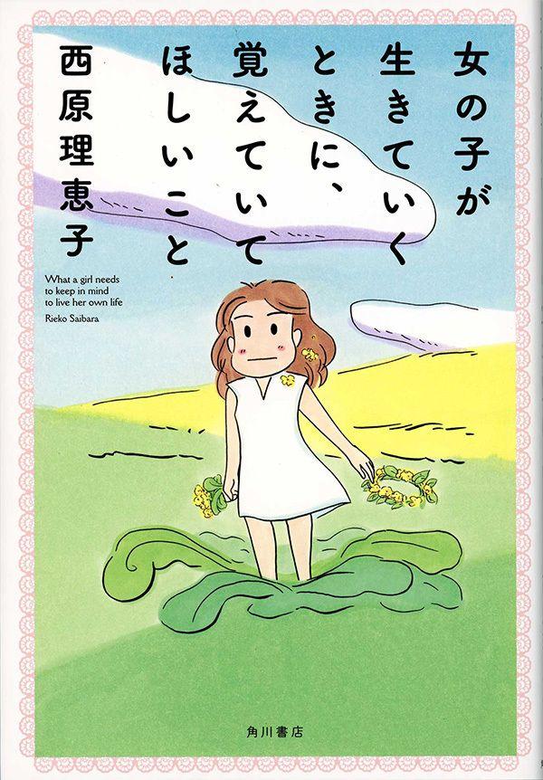 『女の子が生きていくときに、覚えていてほしいこと』(西原理恵子 著)