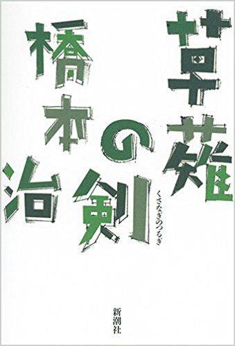 『草薙の剣』(橋本治 著)