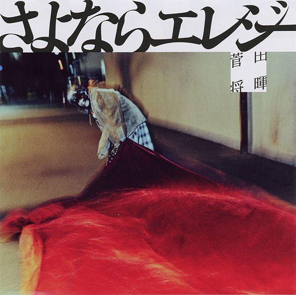 さよならエレジー/菅田将暉(ソニーミュージック)楽曲提供は以前から菅田と親交のある石崎ひゅーい。ドラマ『トドメの接吻』主題歌。
