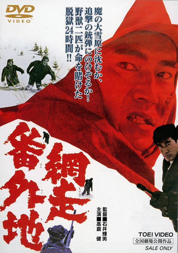 1965年作品(92分)/東映/2800円(税抜)/レンタルあり