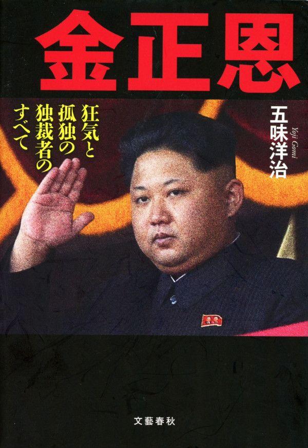 『金正恩 狂気と孤独の独裁者のすべて』(五味洋治 著)