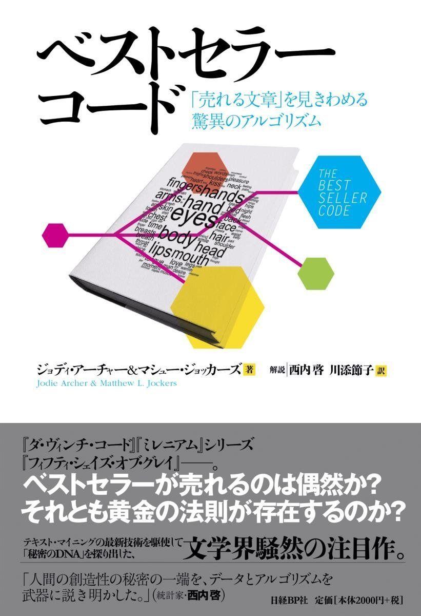 『ベストセラーコード』(ジョディ・アーチャー マシュー・ジョッカーズ 著 川添節子 訳)