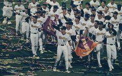 【日本シリーズ】1996年、就職氷河期と仰木オリックス日本一の記憶